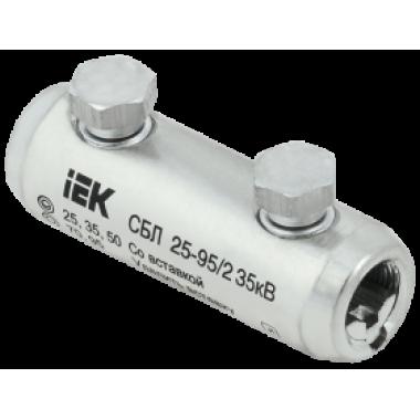 UCB11-025-095-02-35 IEK Соединитель болтовой луженый СБЛ 25-95/2 35кВ IEK